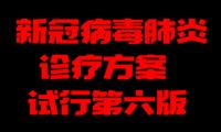 医政医管局印发 新型冠状病毒肺炎诊疗方案(试行第六版)