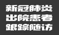 卫健委发布《做好新型冠状病毒肺炎出院患者跟踪随访工作》
