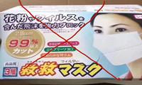 """新冠疫情当前 生产或销售 假冒""""医用口罩""""最高可判无期"""