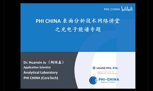 PHI CHINA 表面分析技术网络讲堂之光电子能谱专题1
