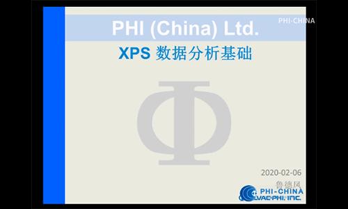 PHI CHINA 表面分析技术网络讲堂之光电子能谱专题3