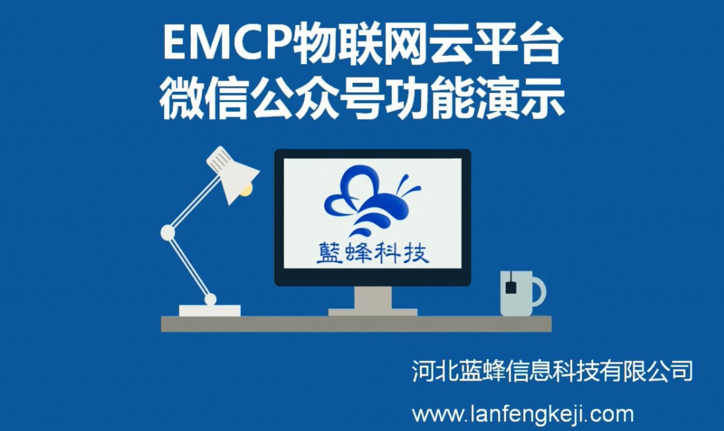 微信如何对PLC等设备进行监控