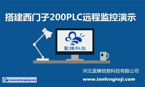 搭建西门子200PLC远程监控演示