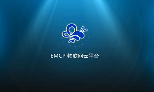 EMCP物联网云平台功能介绍