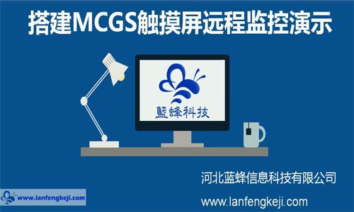 MCGS触摸屏远程接入EMCP云平台