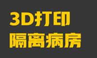"""科技防""""疫""""战!上海企业支援武汉数套3D打印的""""隔离病房"""""""