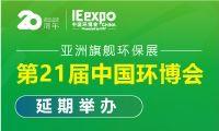 第二十一屆中國環博會