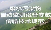 征求意见今天江苏快三开奖结果 caipiao.163.com稿《废≡水污染物自动监测设备参数传输技术规范》