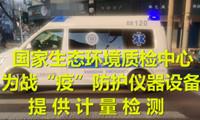 """国家生态环境质检中心为战""""疫""""防护仪器设备提供计量检测"""