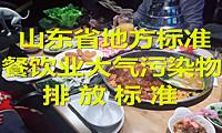 山东省发布地方标准《餐江苏快三单式中奖饮业大气污染物排放标准》