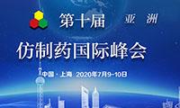第十届仿制药国际峰会-亚洲