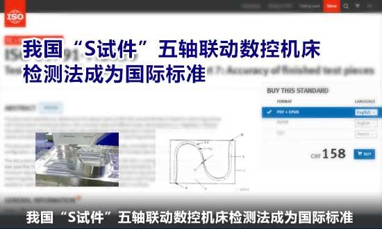"""我国""""S试件""""五轴联动数控机床检测法成为国际标准"""