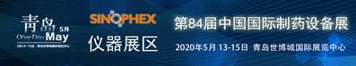 2020第84屆APIChina中國國際醫藥原料藥中間體包裝設備交易會