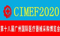 2020第十八届(广州)国际医疗器械采购博览会