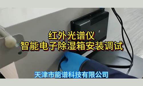 红外光谱仪智能电子除湿箱操作演示