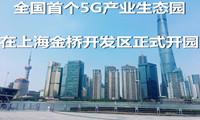 全国首个5G产业生态园 在上海金桥开发区正式开园