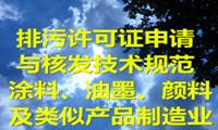 排污江苏快三稳赢技巧 www.0310888.cn许可证申请与核发技术规范 涂料油墨颜料及类似产品制造◆业