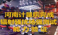 """河南江苏快三是什么坑计量院以优异的成绩完成""""辐射骚扰♀场强测试△""""能力验证"""