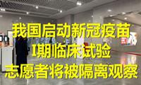 我国启动在线江苏快三开奖直播新冠疫苗I期临床试江苏快三最多出几个大验 志愿者将被隔离观察