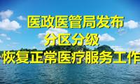 医≡政医管局发布《分区分级恢复正常医疗服务工作》