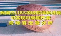 我国在LIBS领域取得新进展 可实现对碳钢元素高精定量分析