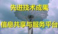 启动江苏快三大小计划大发技术防控疫情:先进技←术成果信息共享与服务平台上线