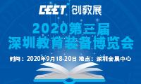 2020第三届深圳教育装备博览会