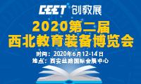 2020第二届西北教育装备博览会