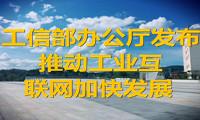 工信部办公江苏快三实时开奖视频厅发布《推动工江苏快三大小单双破解器业互联网加快发展的通知》