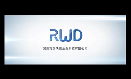 深圳市瑞沃德生命科技有限公司企業視頻宣傳片