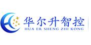 深圳华尔升/HuaErSheng