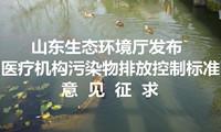 山东生态环境厅发�v布《医疗机构污染物排放控制江苏快三江苏走势图标准》