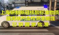 上海研制新冠核酸标准物质 提高核剂盒检测准确性 已获国家批准