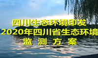 四川生态环境印发《2020年四川省生态环境监测方案》