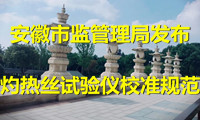 安徽市监管理局发布《灼热丝试验仪校准规范》报批稿