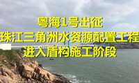 粤海1号出征!珠江三角洲水资源配置工程进入盾构施工阶段