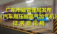 广东市监管理局发布《汽车用压缩氢气加气机》征求意见稿