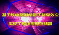 中科大基于铁电隧道结量子隧穿效应实现了亚纳秒超快原型存储器