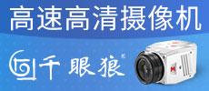 国产自主研发高速摄像机
