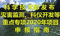 科技部:灾害监测、科仪开发等重点专项2020年项目申报指南
