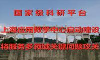 国家级科研平台上海应用数学中心启动建设 将服务多领域关键问题攻关