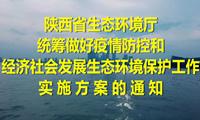 陕西发布《疫情防控和经济社会发展生态环境保护工作实施方案》