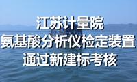 """江苏计量院""""氨基酸分析仪检定装置""""通过新建标考核"""