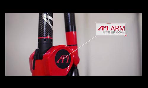 API Arm關節臂