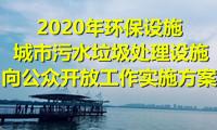 2020年环保设施和城市污水垃圾处理设施向公众开放工作实施方案