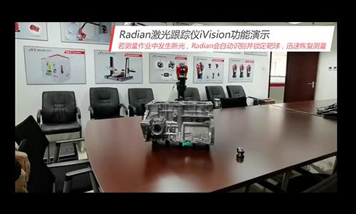 API Radian激光跟蹤儀靶球自動鎖定功能演示