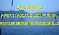 陕西征求《中心距卡尺校准规范》等14种仪器校准规范的意见公告