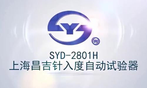 上海昌吉针入度自动试验器SYD-2801H