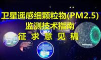 《卫星遥感细颗粒物(PM2.5)监测技术指南》征求意见稿