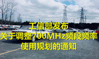 工信部發布《關于調整700MHz頻段頻率使用規劃的通知》